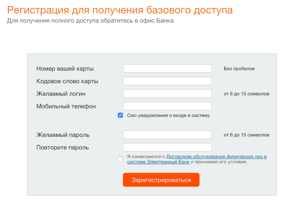 Регистрация личного кабинета Банка Интеза