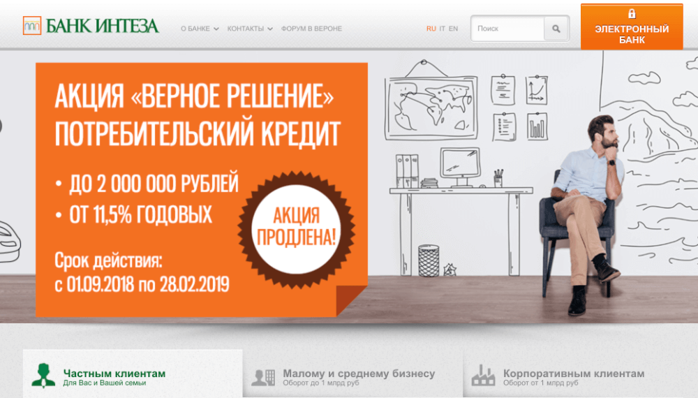Официальный сайт банка Интеза