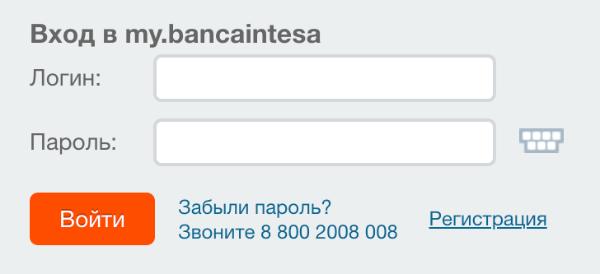 Вход в личный кабинет Банка Интеза