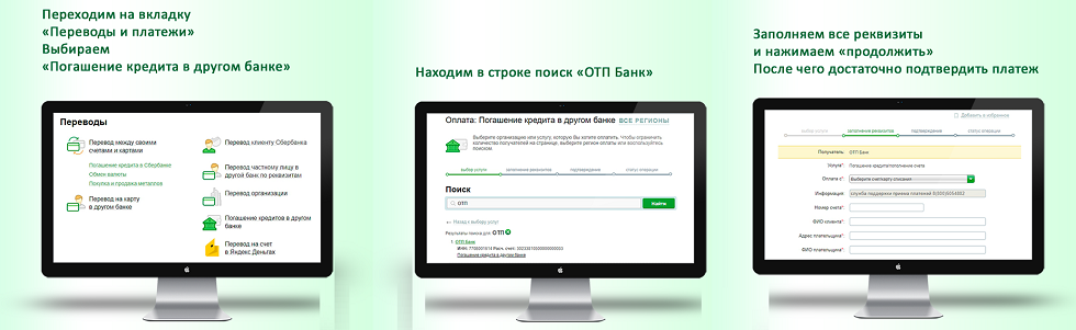 Процесс оплаты кредита от ОТП банка через Сбербанка