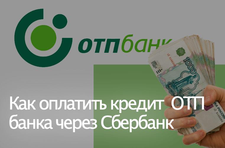 центральный банк кредитная организация