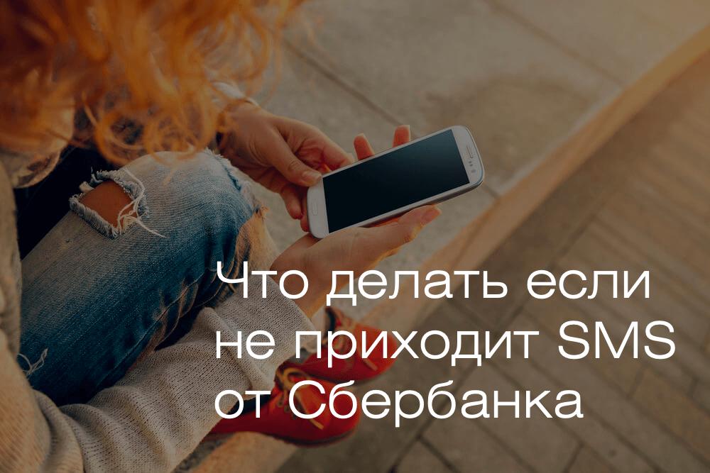 Изображение - Что делать, если не приходят смс сообщения от сбербанка net-sms-sberbank