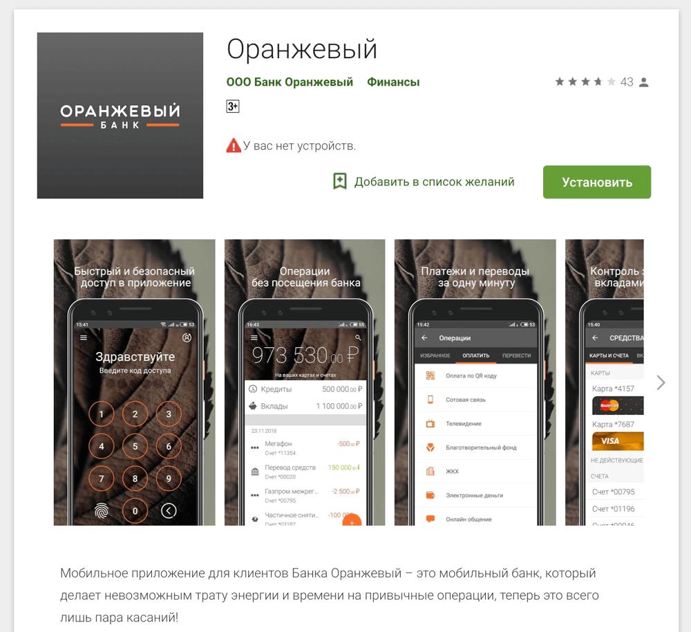 Мобильное приложение Банка Оранжевый