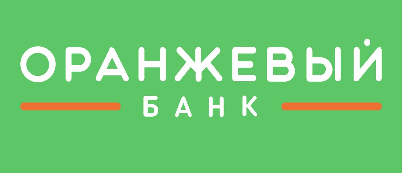 Банк Оранжевый: вход в личный кабинет