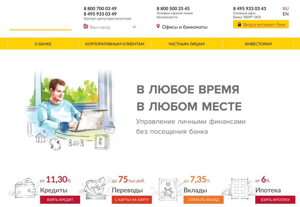 Официальный сайт ВББР