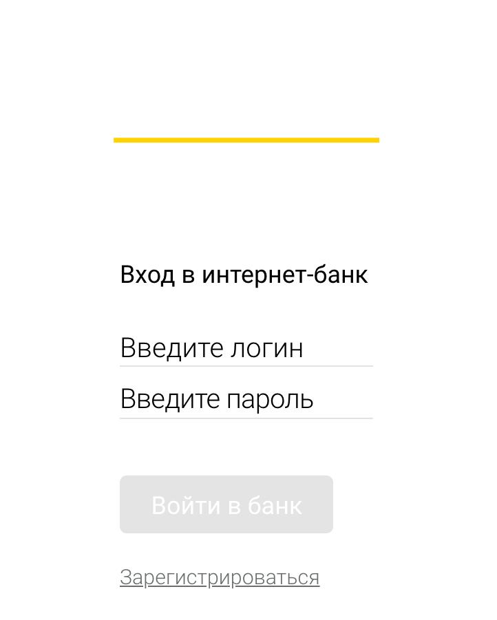 Вход в личный кабинет Всероссийского Банка Развития Регионов