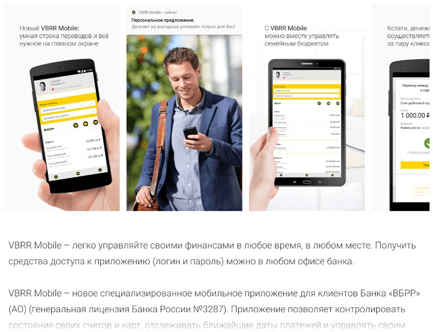 мобильное приложение Всероссийского Банка Развития Регионов