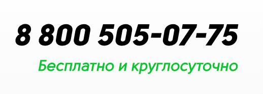 Телефон горячей линии Cash U