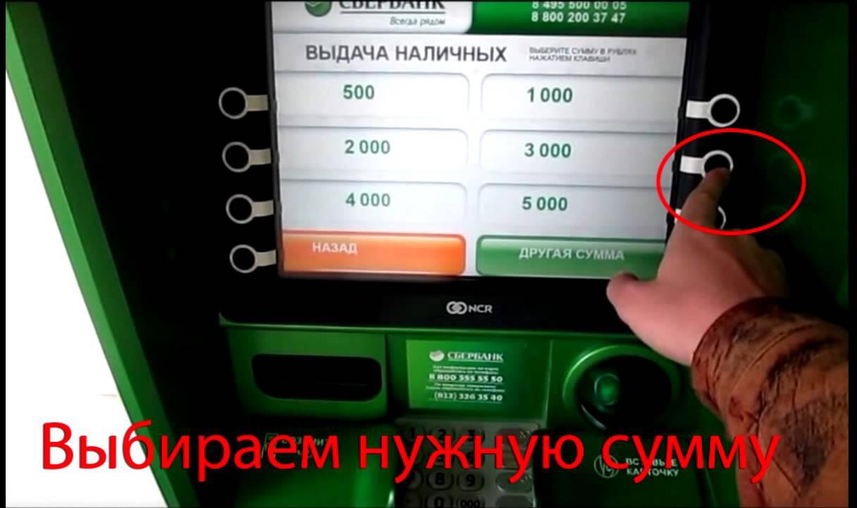 Выберите сумму для снятия в банкомате Сбербанка
