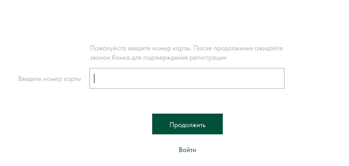 Регистрация в личном кабинете Ощадбанка