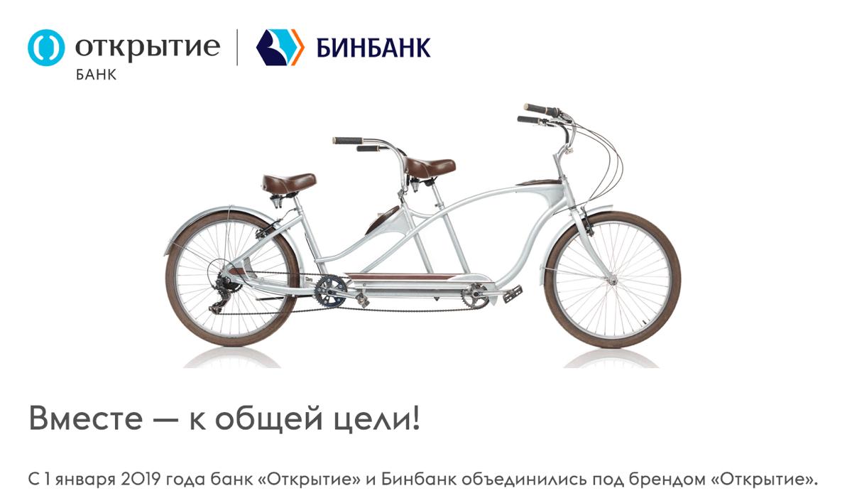 Банк «ФК Открытие» и Бинбанк объединились