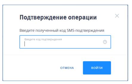 Подтверждение операции по СМС