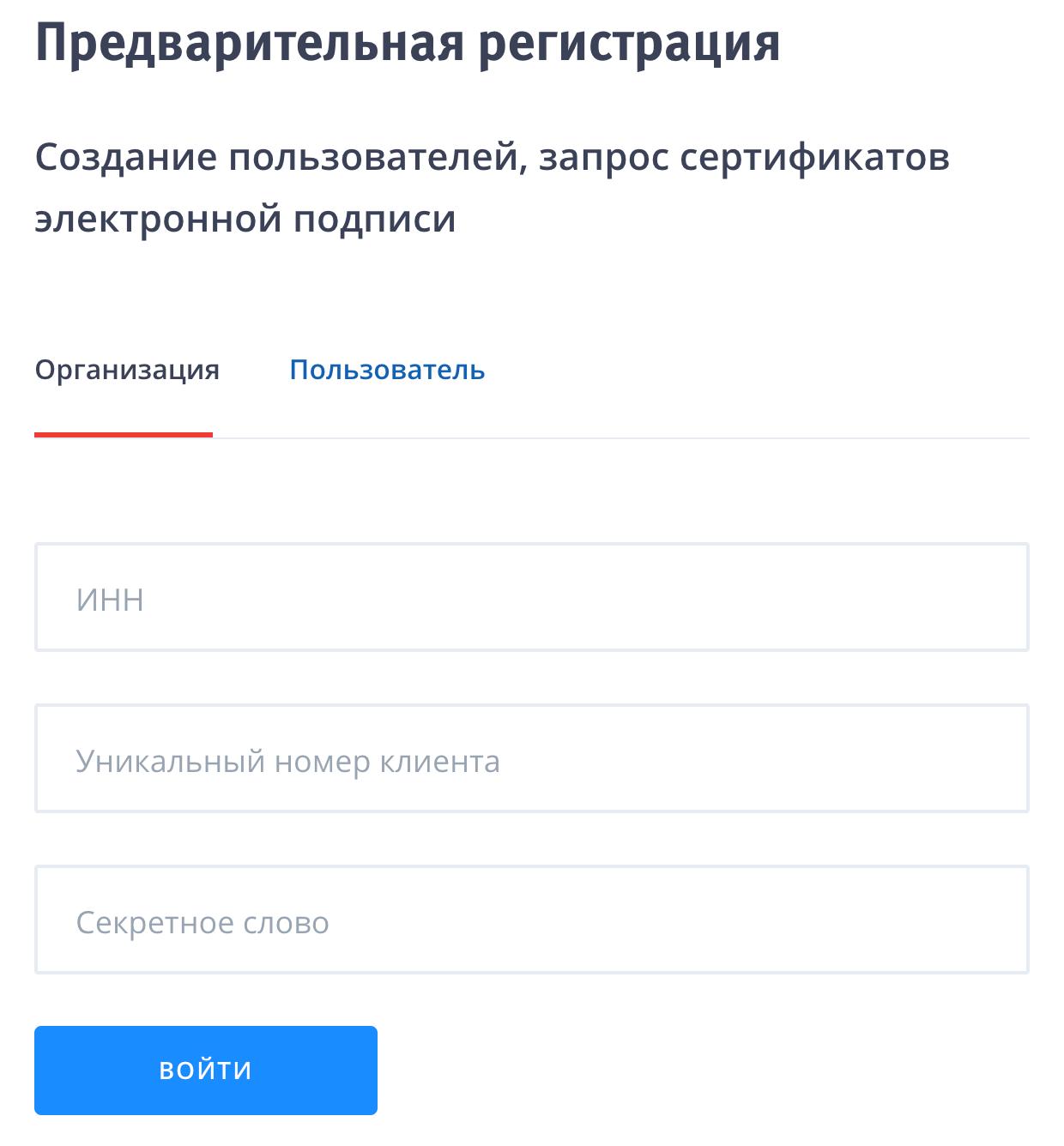 Создание пользователей, запрос сертификатов электронной подписи в ВТБ Бизнес Онлайн