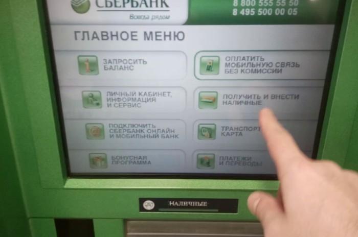 Банковский день в сбербанке