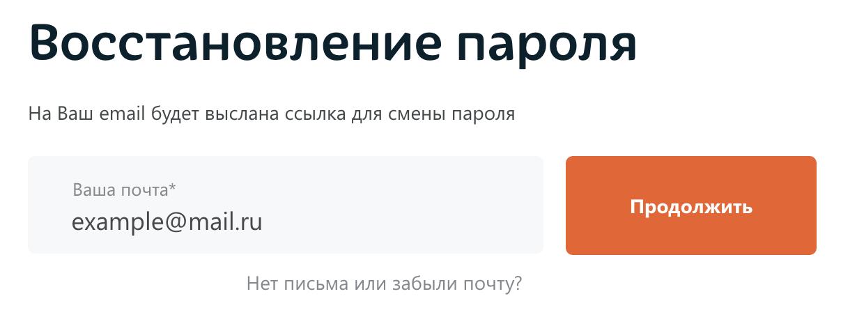 Восстановление пароля от личного кабинета Visame