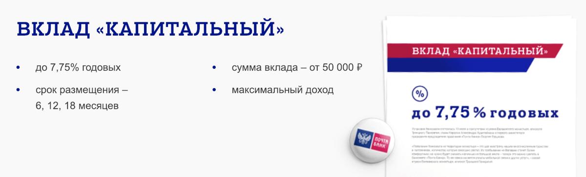 """Вклад """"Капитальный"""" Почта банка"""