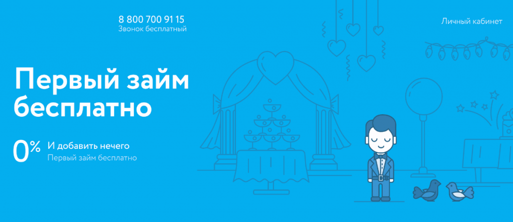 Главная страница сервиса займы.рф