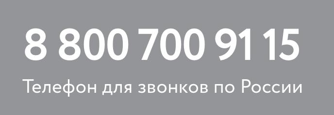 Телефон горячей линии Займы рф