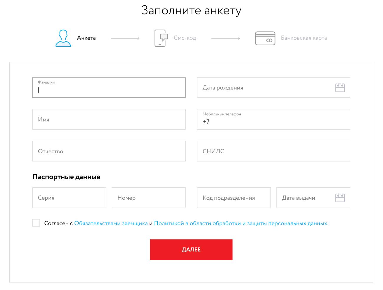 Регистрация личного кабинета Займы рф