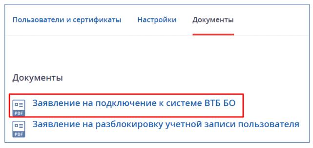 Заявление на подключение к Бизнес Онлайн