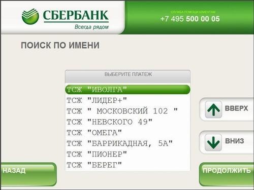 Оплата ЖКХ через банкомат Сбербанка