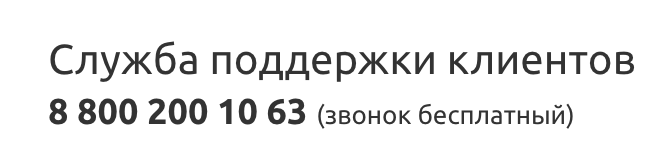Номер телефона Финмолл