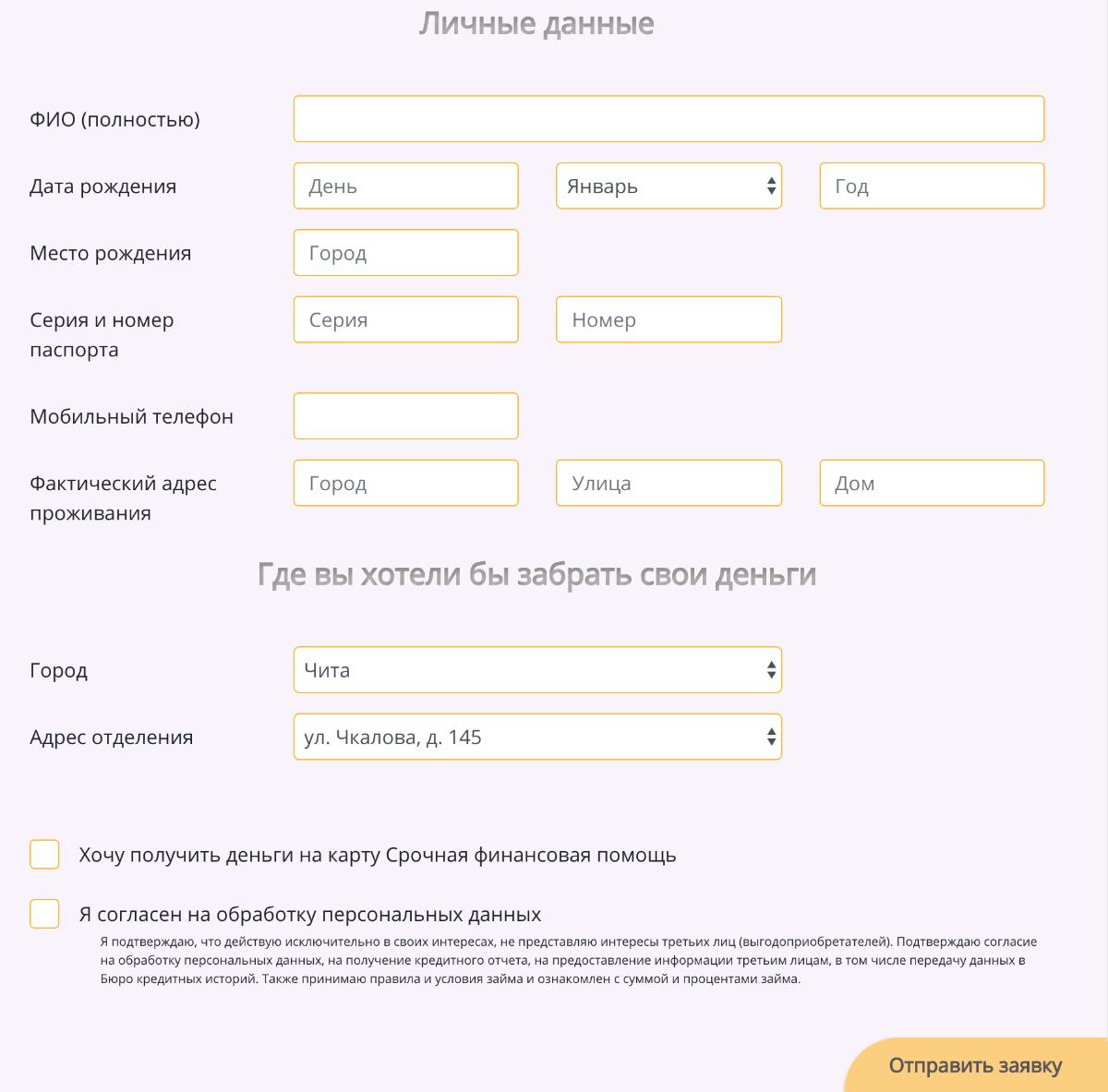 Регистрация личного кабинета Финтерра