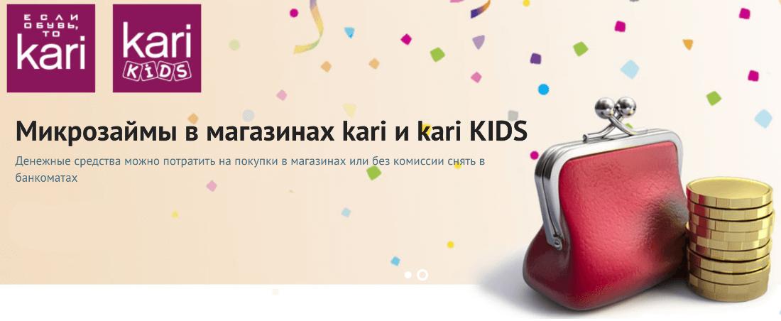 Http finance kari com