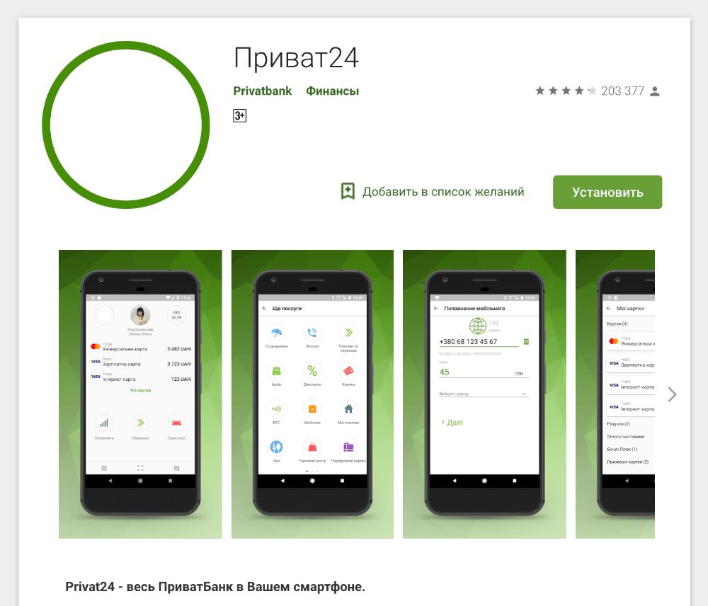 Скачать мобильное приложение Приват24