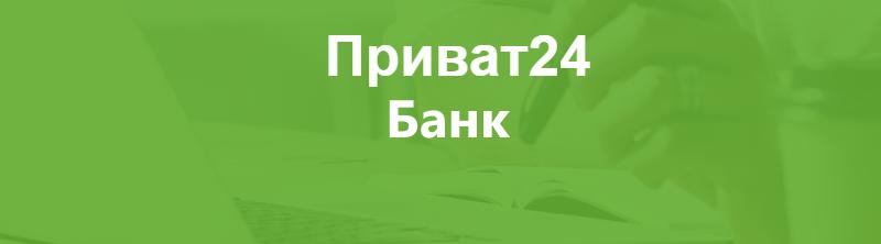 Приват24: вход в личный кабинет Приватбанка