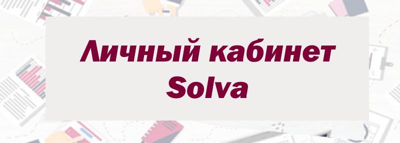 Солва: вход в личный кабинет