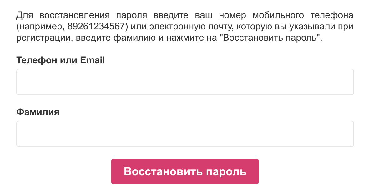 Восстановление пароля от личного кабинета Солва