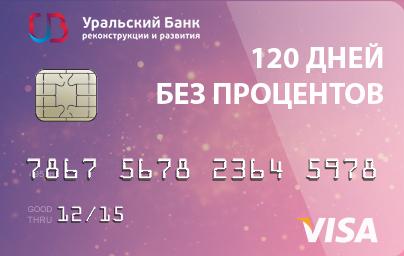 Уральский банк реконструкции онлайн личный кабинет