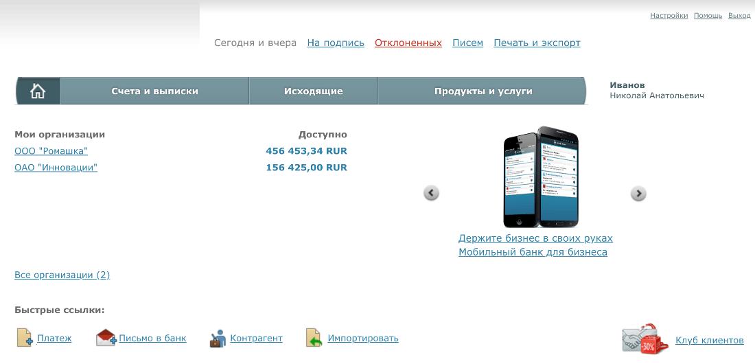 Личный кабинет Альфа Бизнес Онлайн