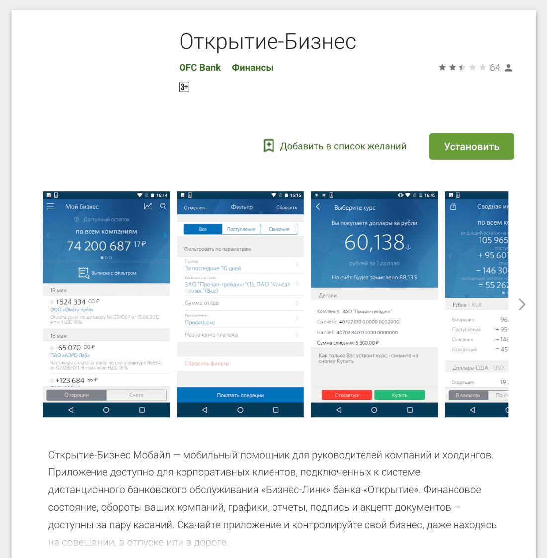 Мобильное приложение Открытие Бизнес Мобайл