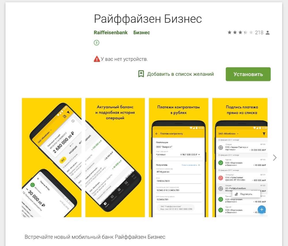 Мобильное приложение Райффайзен Бизнес Онлайн