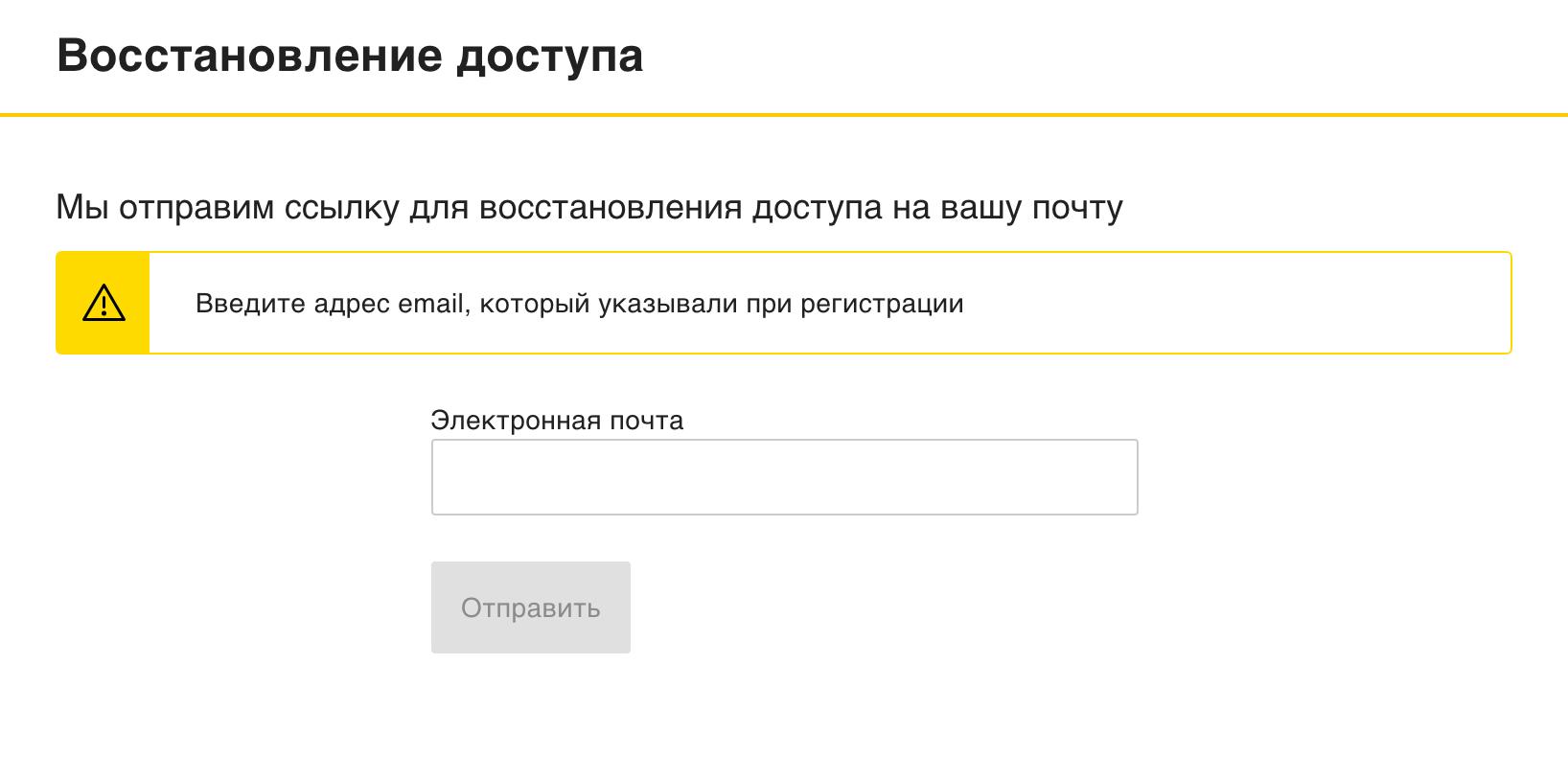 Восстановление пароля Райффайзен Бизнес Онлайн
