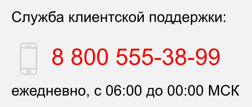 Телефон горячей линии Ализайм