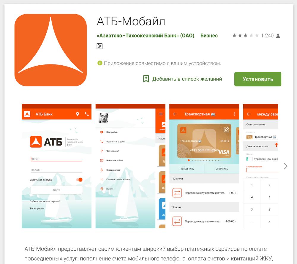 Мобильное приложение АТБ мобайл