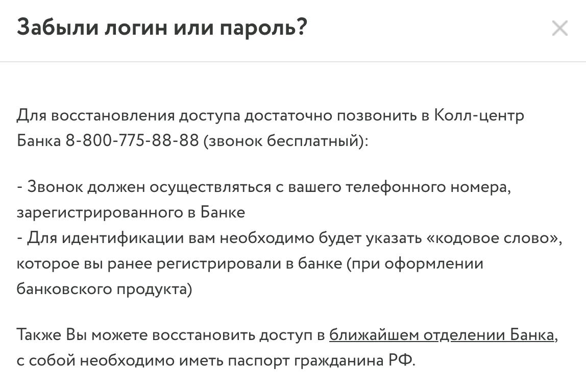 Восстановление доступа в личный кабинет АТБ Онлайн