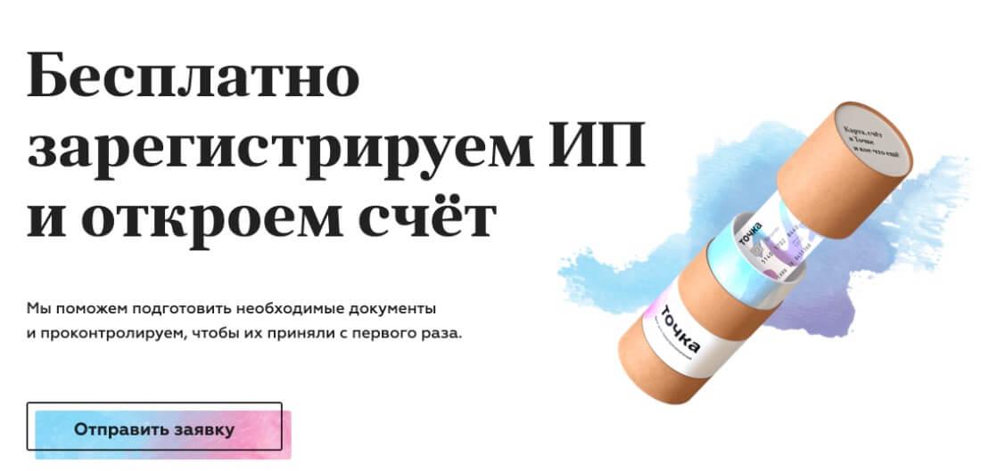 Бесплатная регистрация ИП и ООО в банке Точка