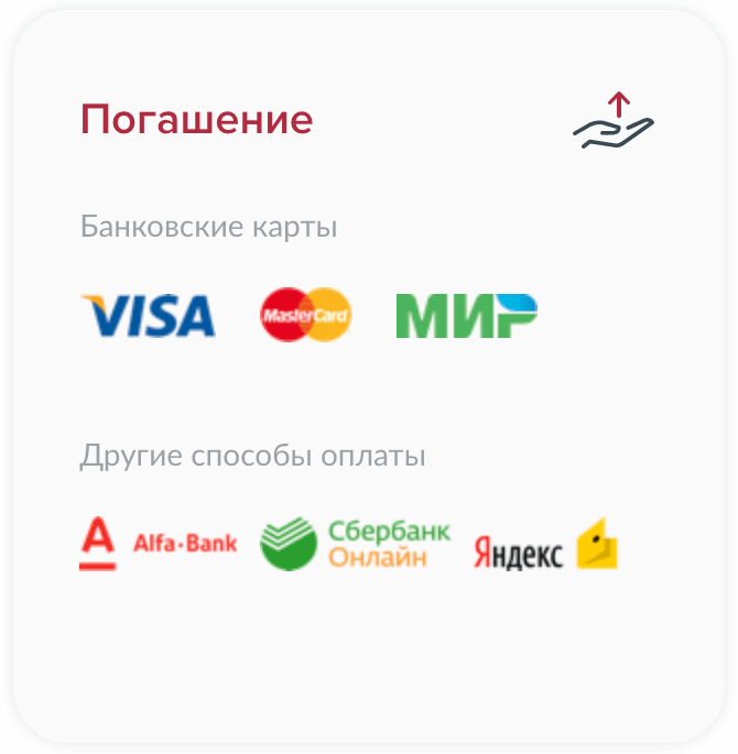 Способы оплаты займа в Руббери