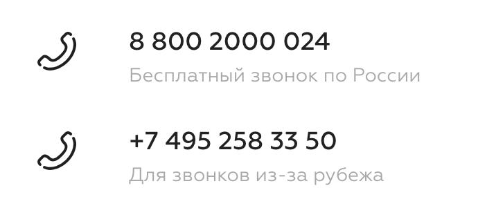 Телефон горячей линии банка Точка