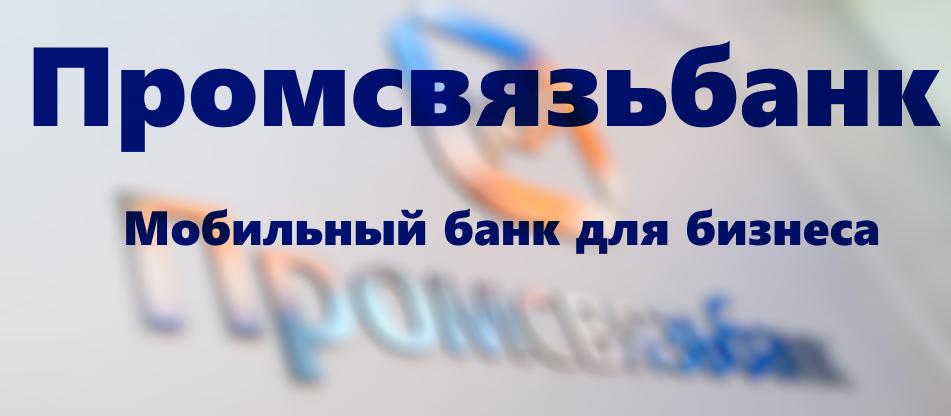 Промсвязьбанк Бизнес: вход в личный кабинет