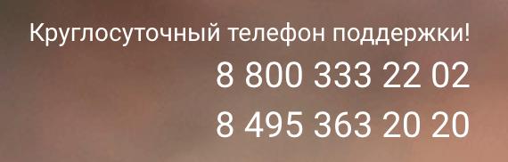 Телефон горячей линии Промсвязьбанк Бизнес Онлайн
