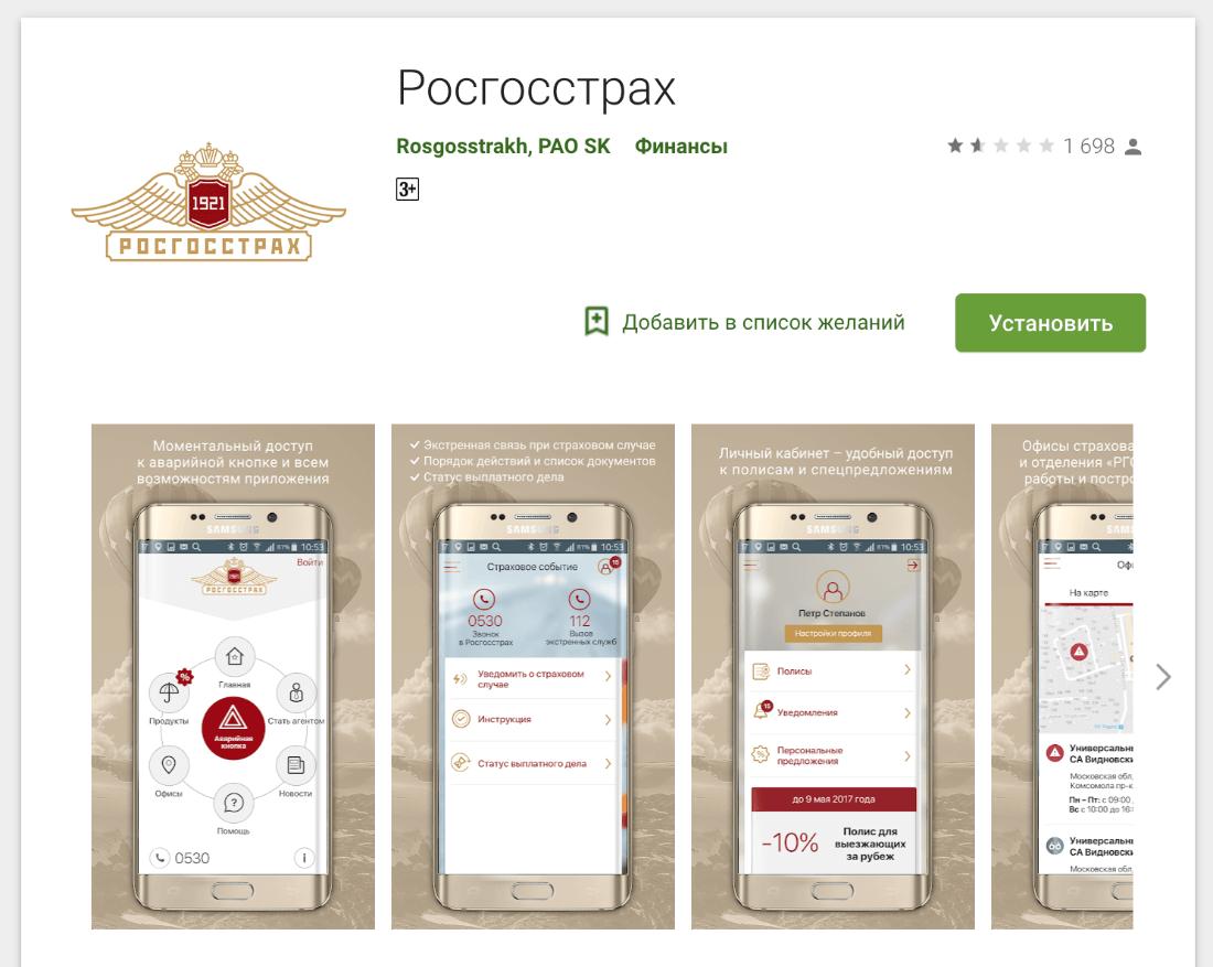 Мобильное приложение Росгосстрах