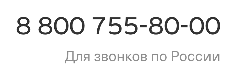 Телефон горячей линии Тинькофф Страхование