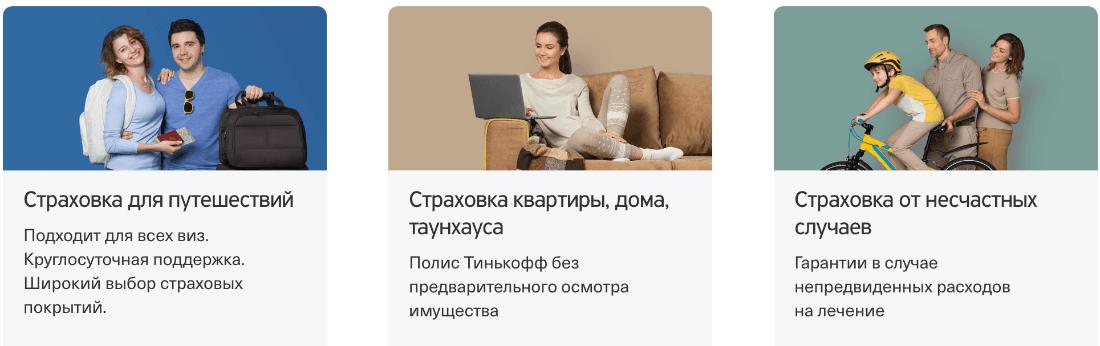 Возможности личного кабинета Тинькофф Страхование