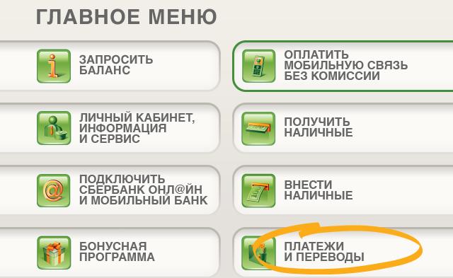 Как перевести деньги с карты на карту «Сбербанка» через банкомат