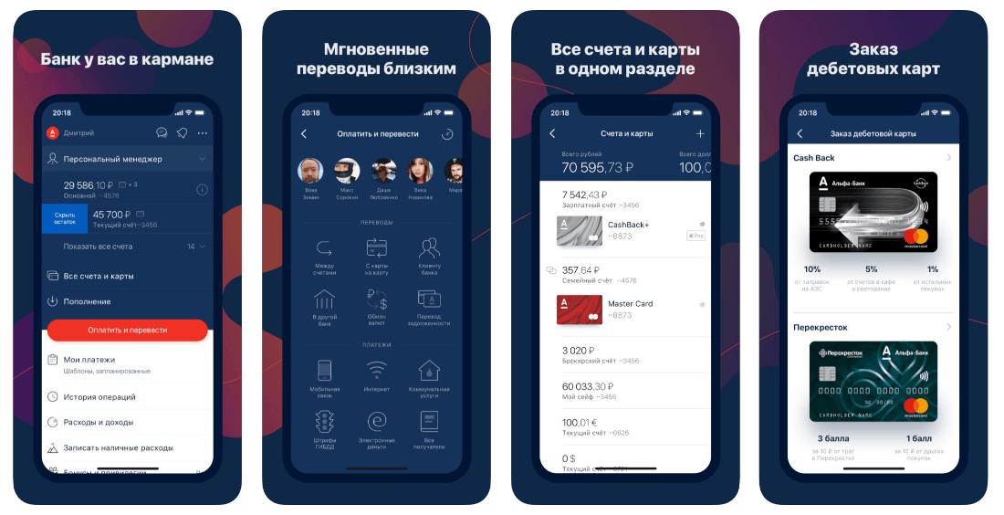 Мобильное приложение Альфа банка
